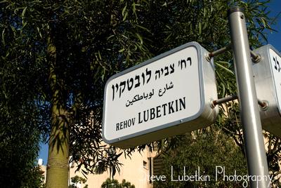 Rehov Ziviah Lubetkin, Tel Aviv street named in honor of Ziviah Lubetkin
